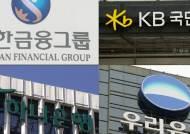 4대 금융, 말로만 임원 연봉 삭감?…성과급 잔치 여전