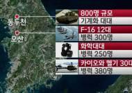 미군, 핵잠수함 태평양 주변 배치…한반도 전력 강화