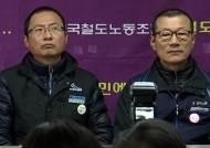 철도노조 간부, 자진 출석 계획 보류…경찰과 대치 중