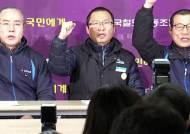 철도노조 지도부, 경찰과 신경전 끝에 전원 '자진 출두'
