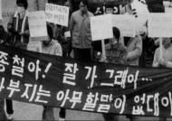 박종철 고문치사 27주기, 한국 민주주의는 현주소는…