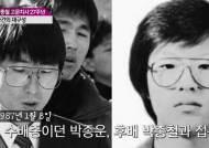 [박종철 고문치사 27주기] 동영상으로 본 '사건의 재구성'