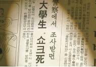 """[박종철 고문치사 27주기] """"쇼크사? 경찰발표 의심했었다"""""""
