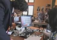 [엄마가 쓰는 해외 교육 리포트] (8) 요르단 마다바에 있는 킹스 아카데미