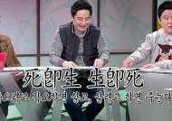 """[썰전] 김구라 """"이연희, 성공 비결은 '사즉생 생즉사'"""""""