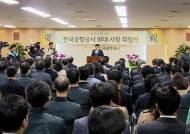 """낙하산 출신, 무리한 사업 추진 우려…""""추천자 공개해야"""""""