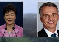 오늘 밤 한국·스위스 정상회담…창조경제 협력 논의