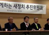 [단독] 안철수 의원 서울시장 출마 내부에서 검토