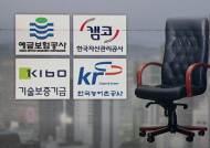 대책 없는 금융권 낙하산 인사…전문성 부족 도마 위