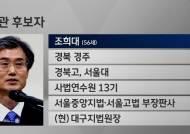 양승태 대법원장, 조희대 대구법원장 대법관 임명제청