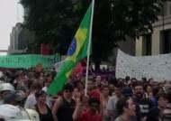 """""""월드컵 NO!""""…브라질서 전국 규모 '반대 시위' 열려"""
