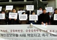 """""""즉각 사퇴하라"""" 경실련 기자회견…경찰, 수사 박차"""