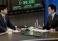 신흥국 '도미노' 위기론…우리나라에 미칠 영향은?