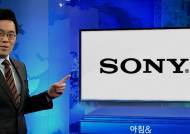 [오늘의 이것] 일본 'SONY'의 굴욕…내리막 이어지나