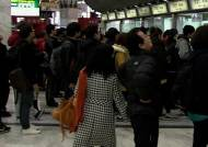 """""""고향 앞으로"""" 설 귀성 시작…기차 입석표는 아직 여유"""