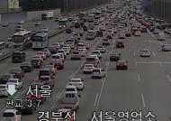 귀성길 고속도로 정체 시작…서울-부산 6시간 30분