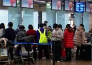 """공항에 몰린 인파, """"설 차례상은 간편하게 해외에서…"""""""