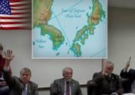 일본 '협박편지'에도…동해 병기 법안, 미 하원 소위 통과
