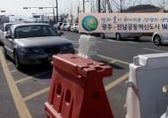 직원 차도 도로에 빼곡…불법주차 부추기는 혁신도시