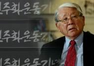 """민주화 사업회 '낙하산 인사' 논란…""""법적 대응 불사"""""""
