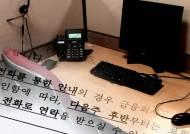 비판 여론에 'TM 금지' 철회…당국 대책 '오락가락'