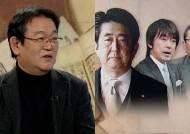 """[역사라이브] 전우용 """"일본, 중세적 배외주의 회귀"""""""