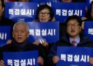 김용판 후폭풍…민주당, 황교안·서남수 해임안 제출