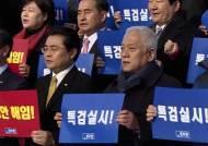 """정치권, 김용판 무죄 후폭풍 …야 """"특검해야"""" 강경 대응"""