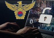 """호기심에…"""" 내비 사이트 해킹해 개인정보 빼낸 남성"""