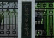 코레일, 공항철도 매각 검토…'민영화 논란' 다시 일듯