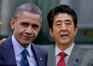 '1박이라도 국빈 방문'…오바마 모시기 안달 난 일본