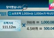 [찾아봤습니다] 쇼트트랙 1,000m는 1,000m가 아니다?