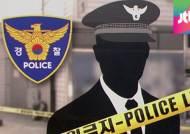 현직 경찰관이 전직 경찰관 청부 살해…이유는?
