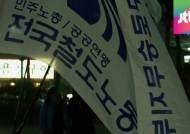 """철도노조, 총파업 예고…정부 """"불법파업 엄정 대처"""""""