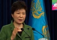 박 대통령, 대국민 담화…목표는 경제혁신 '4-7-4'