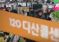 서울시, 다산콜센터 업무 줄인다…시민들 불만 토로