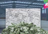 [단독] 부동산 임대계약서 위조해 세금 '84억원' 꿀꺽?!