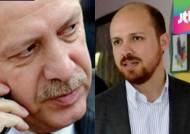 터키 총리 '1조원 현금 은폐' 대화록 유출 파문