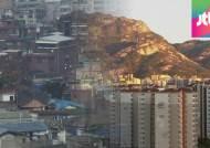 서울시, 뉴타운 1조원 투자 '재개발 대신 도시재생'