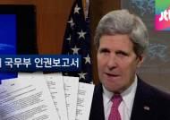 미 국무부 인권 보고서, JTBC 제재 문제도 언급
