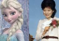 겨울왕국 1000만…엘사, 박 대통령 닮아? 패러디 눈길