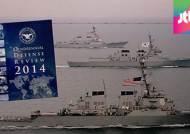 """미국 """"해군 전력 60%, 아·태 지역 배치""""…북·중 견제"""
