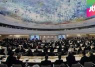 [오늘의 이곳] 위안부 문제 울려퍼진 유엔 인권이사회