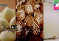 [건강+] 매운맛의 숨은 비밀…'위암 잡는다?'