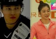 사랑에 빠진 김연아…아이스하키 선수와 3년째 열애
