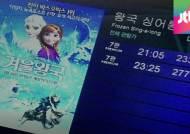 극장이야, 노래방이야?…'겨울왕국' 싱어롱 버전 개봉