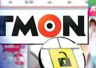티켓몬스터 113만 명 개인정보 유출…3년 동안 '깜깜'