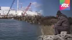 [탐사플러스 4회] 후쿠시마의 비극은 '현재 진행형'