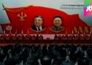 북 최고인민회의 대의원 오늘 발표…권력구도 바뀌나