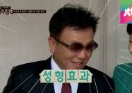 """임현식 가발로 '훈남 변신'…장모님 """"다른 사람인 줄"""""""